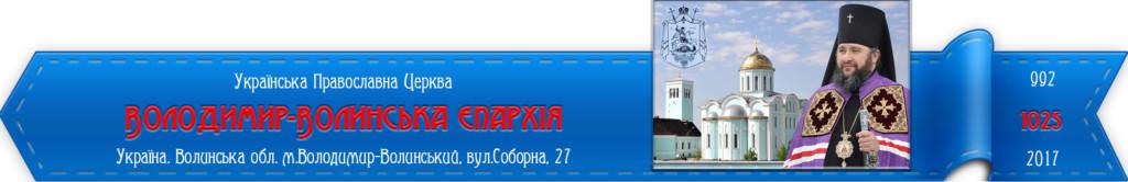 Володимир-Волинська єпархія