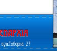 Нова адреса сайту: єпархія.укр